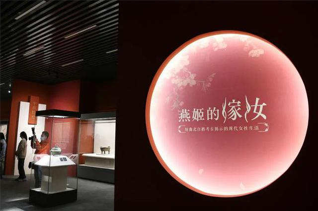 山西周代墓地出土文物展:燕姬嫁妆激活联姻往事