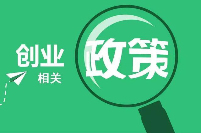 山西太原支持灵活就业最高可享创业贷款30万元