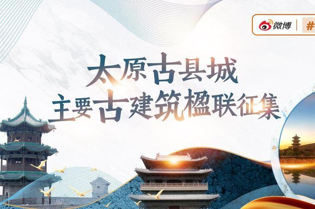 太原古县城楹联征集结果公示 共有40副作品入选
