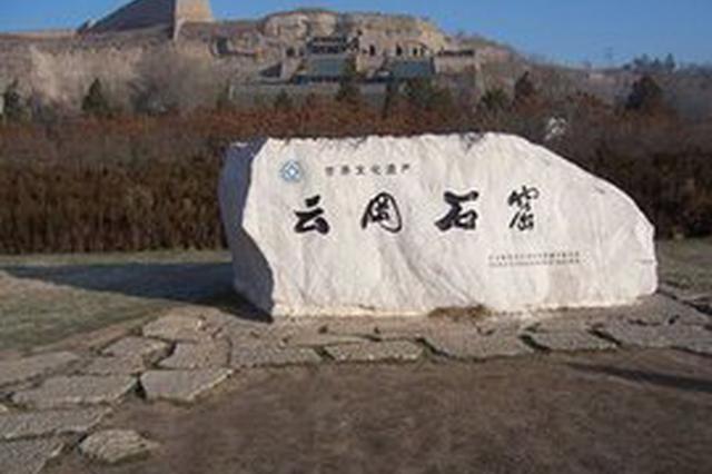山西成立云冈法庭加强文化遗产司法保护