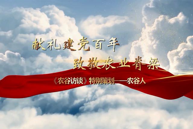 《农谷访谈》特别策划第三期:藜麦生根 惠泽百姓 振兴农村