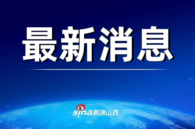 书写统战新篇章 共绘和美同心圆 和顺县统战部高位推进统战工作