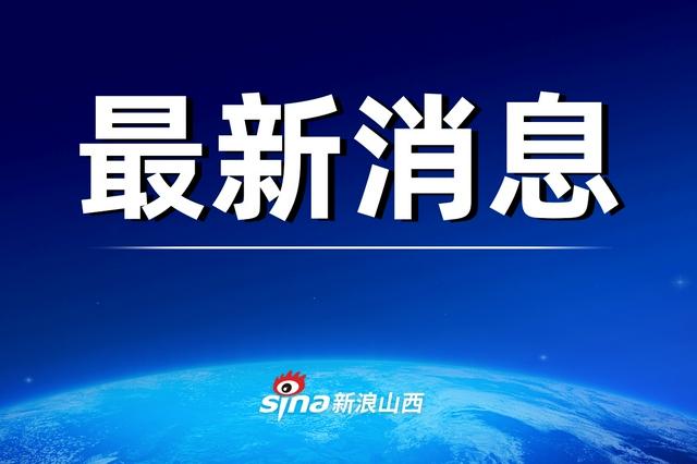 山西文旅创新才智峰会27日将在山西长治召开