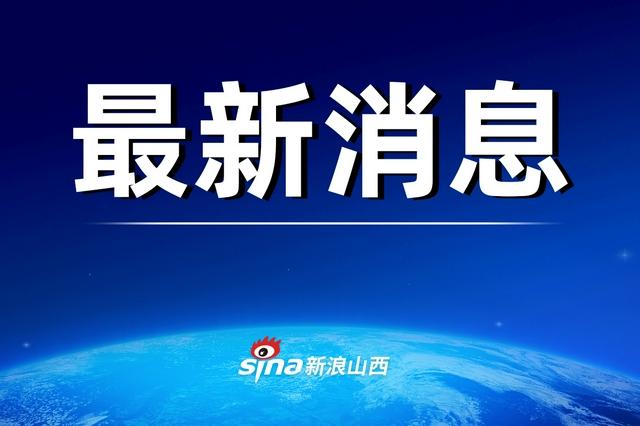 2021年国家网络安全宣传周临汾活动启动