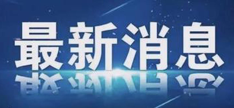山西临县泰业煤矿发生冒顶7人被困 救生孔已打通