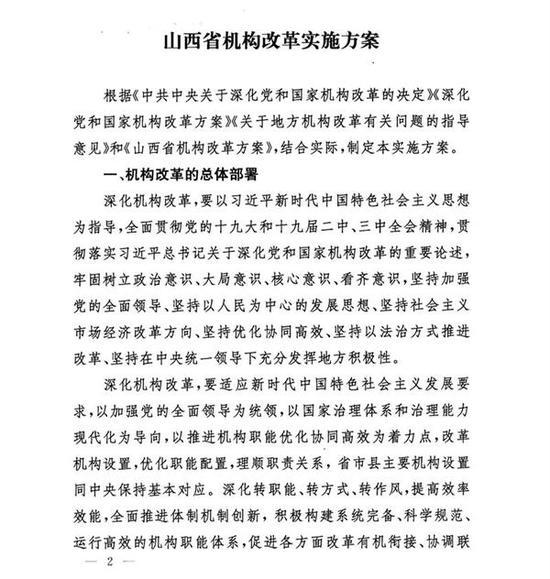 山西省机构改革实施方案全文