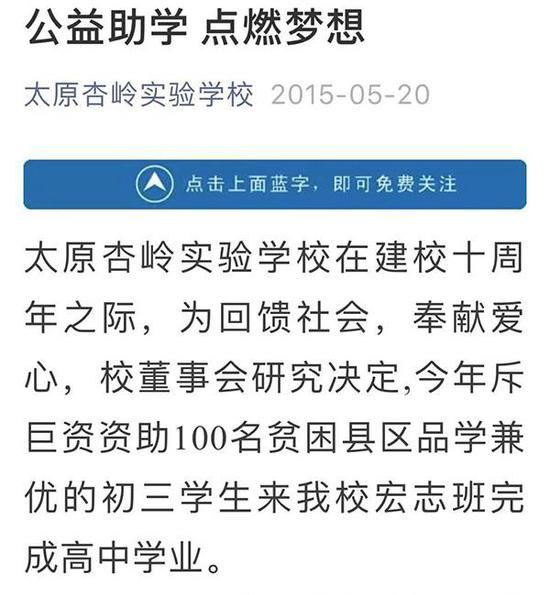 太原杏岭实验学校2015年曾在其官方微信上宣传奖励政策 。