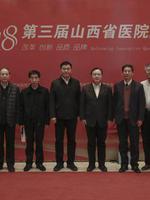 第三届省医院大会在太原召开