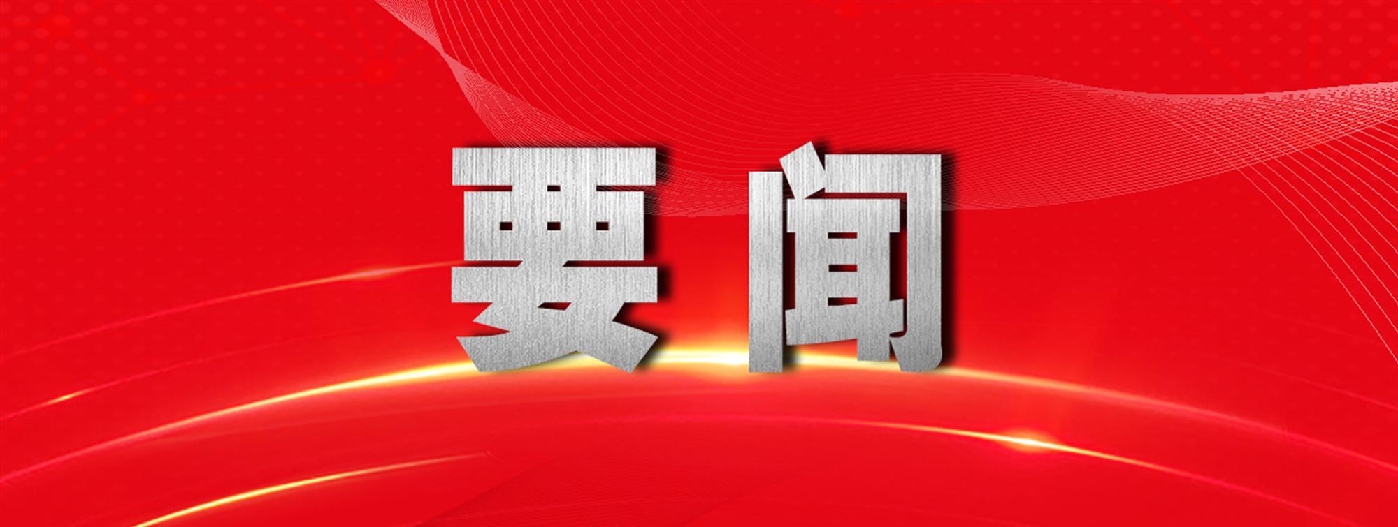 省政府召开第七次全国人口普查工作电视电话会议