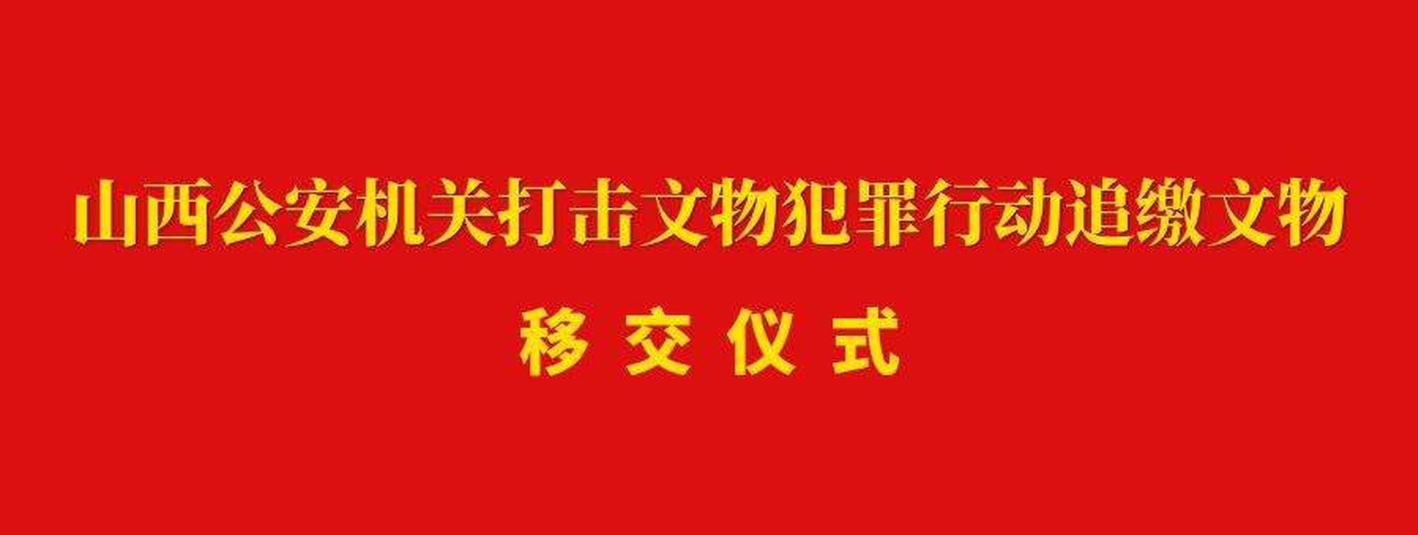 山西省公安厅举行第三次追缴文物移交仪式