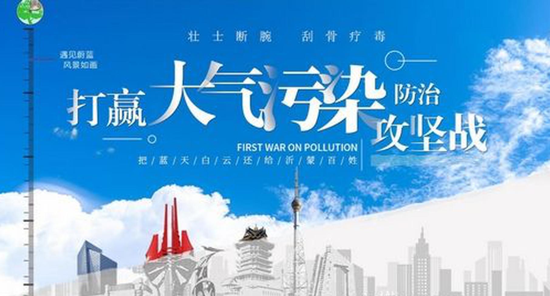 山西晋城狠抓落实打赢秋冬季大气污染防治攻坚战