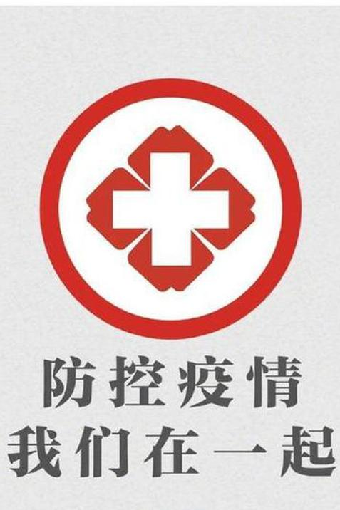 """探访山西平遥新型冠状肺炎防疫""""重点村"""""""