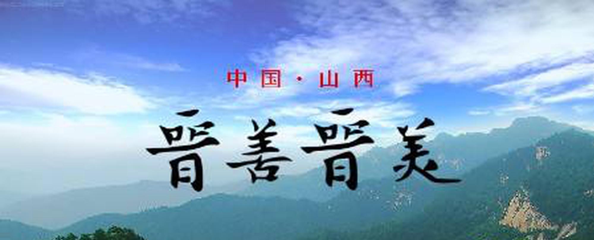 太行山旅游发展规划助山西37县(市、区)迎新机遇