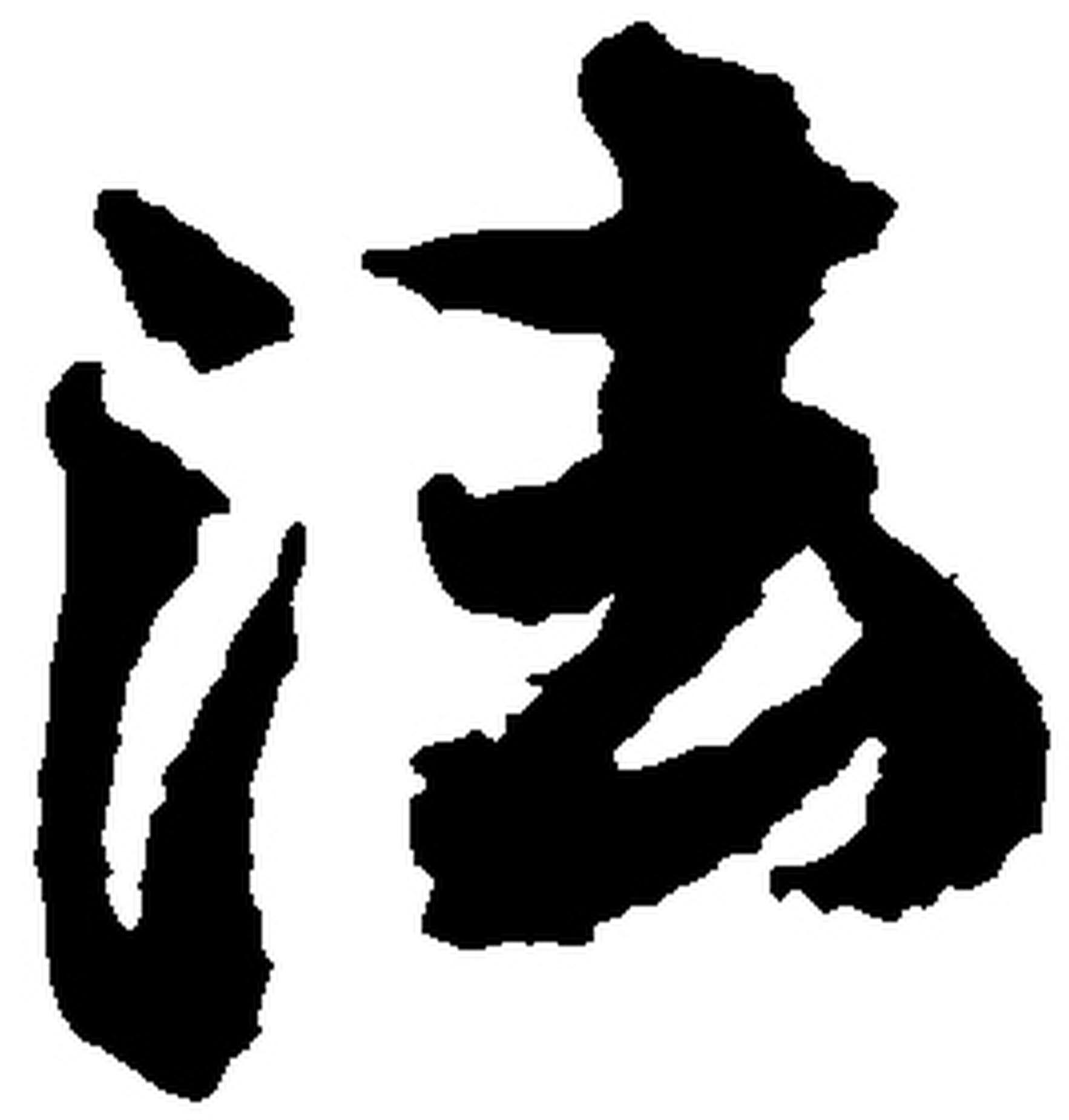 山西夏县依法取缔营业性麻将馆、棋牌室、麻将房