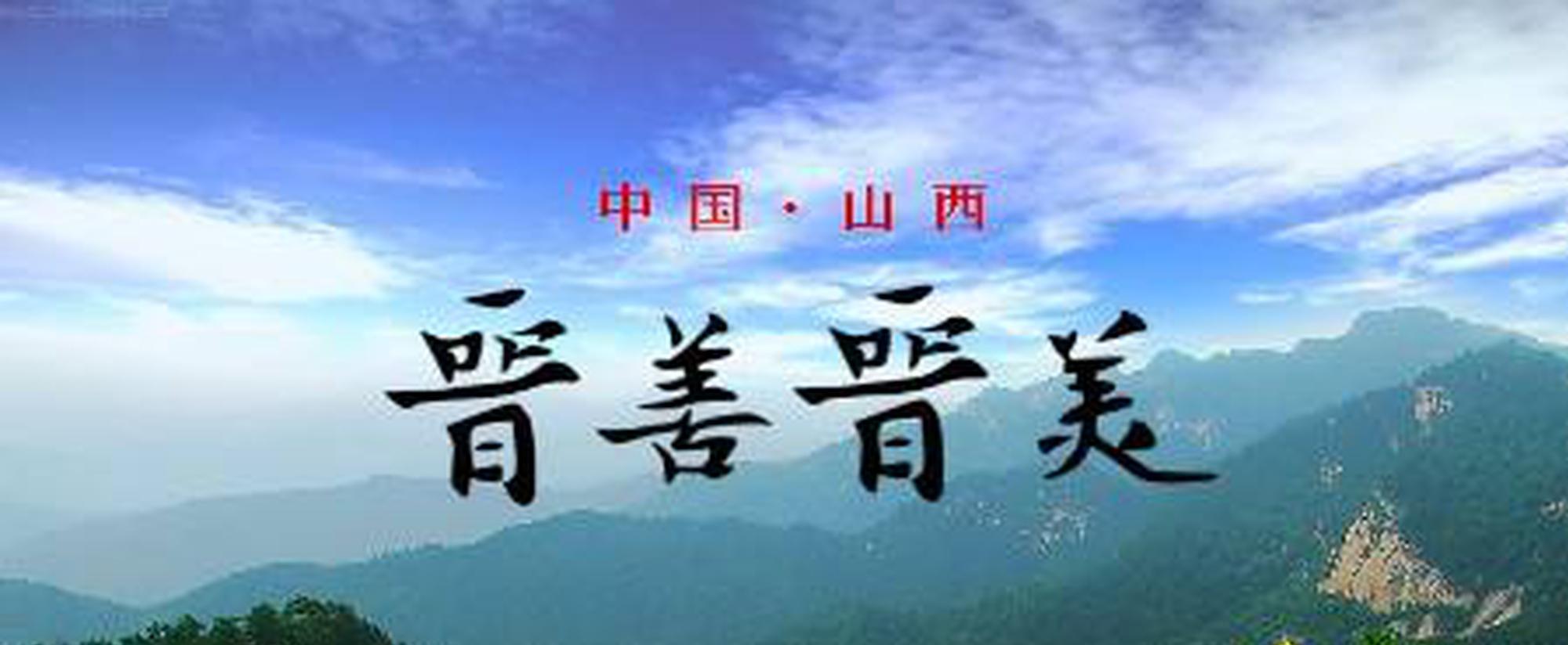 山西:用实力打造山西特色文旅品牌