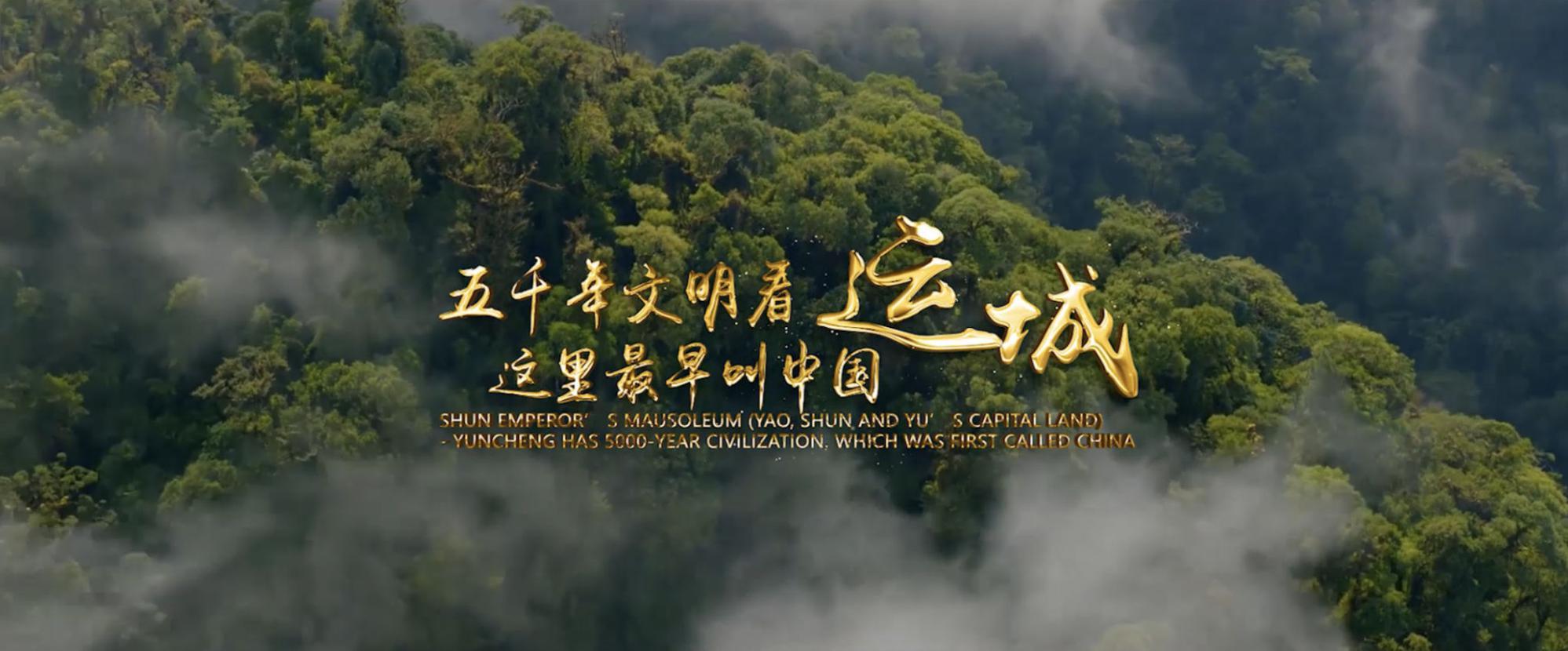 运城:华夏农耕文明的发祥地