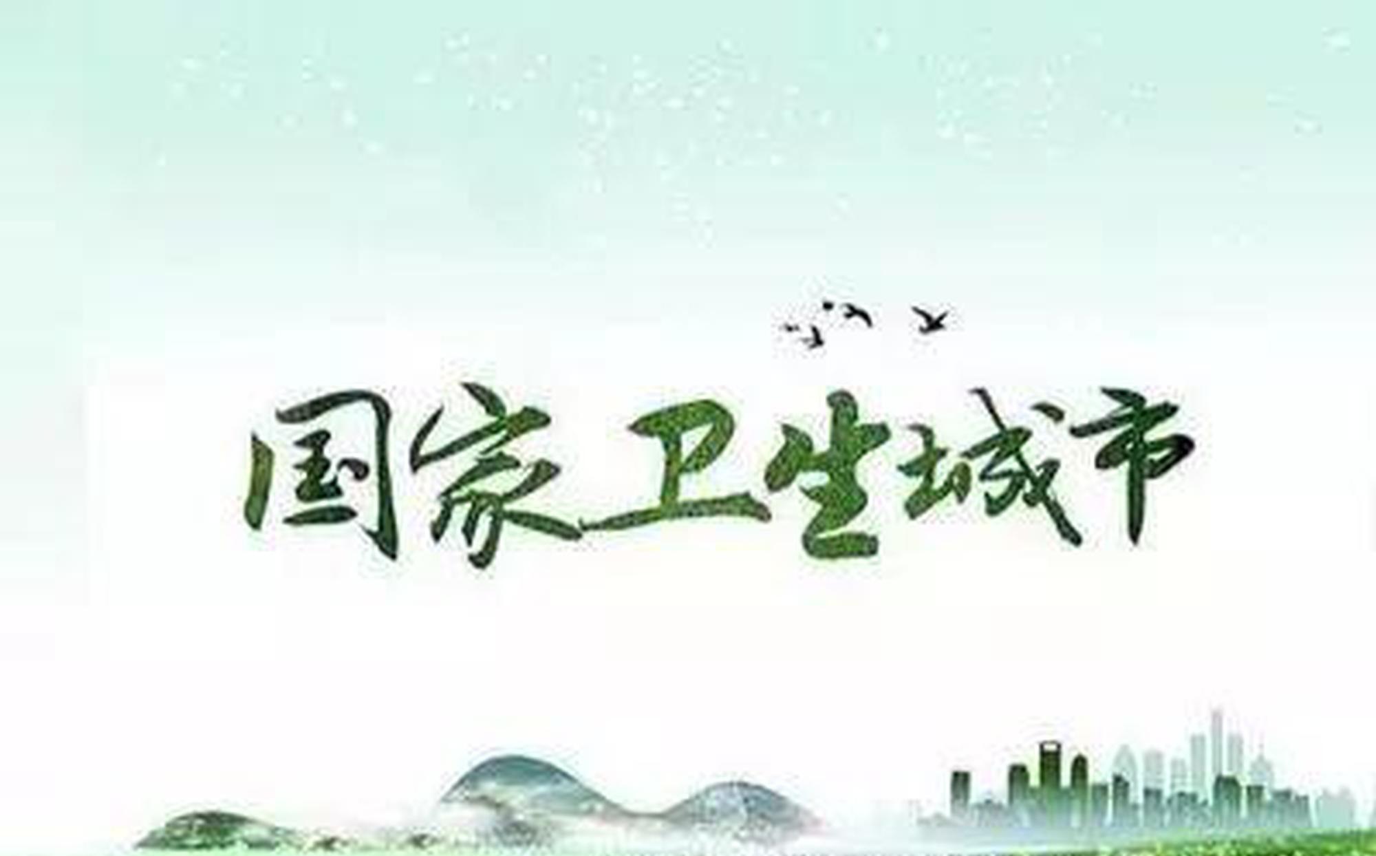 """山西阳泉被正式命名为""""国家卫生城市"""""""