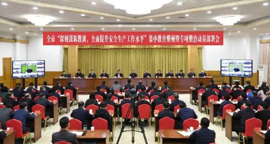 太原市召开集中教育整顿暨专项整治动员部署会