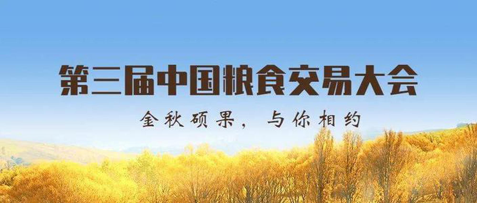 第三届中国粮食交易大会山西代表团总成交13.13亿元