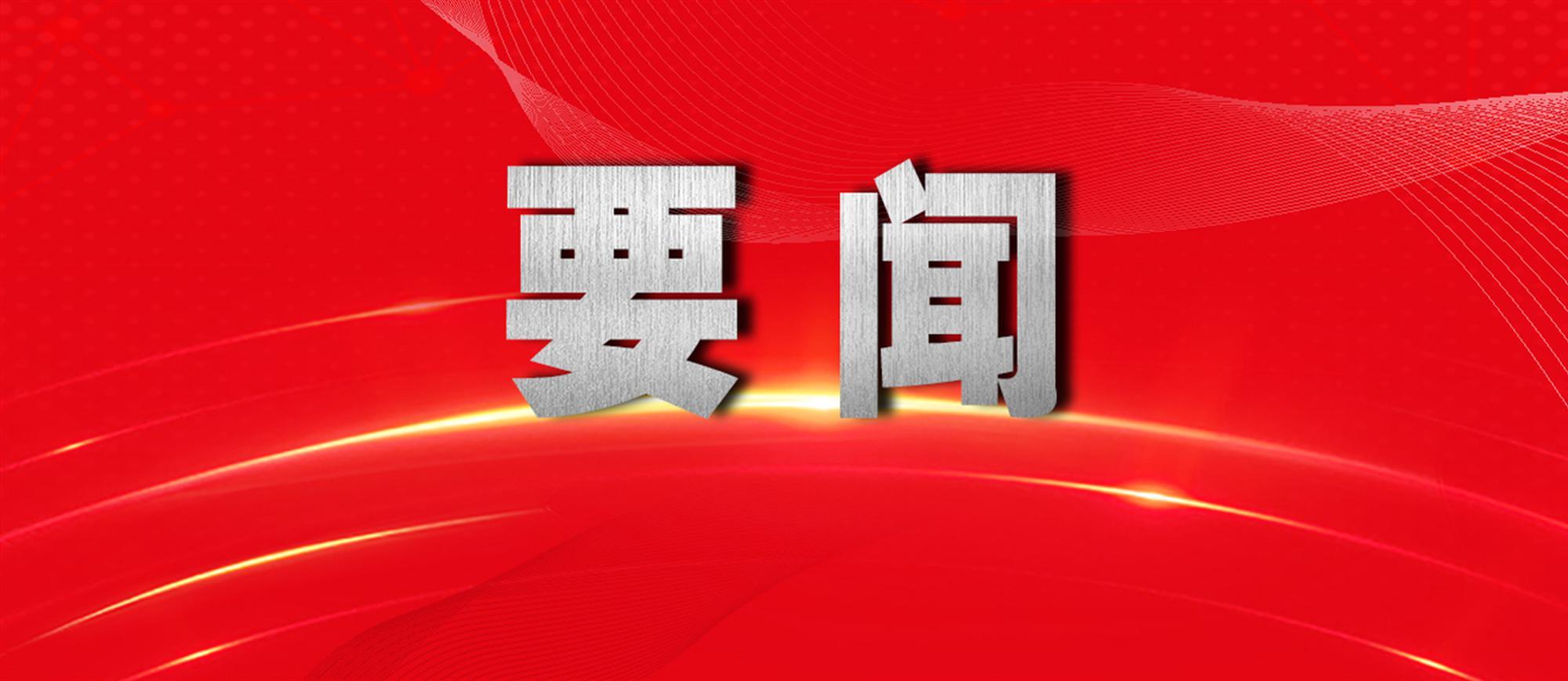 楼阳生会见出席2020年中国纺织大会部分参会人员