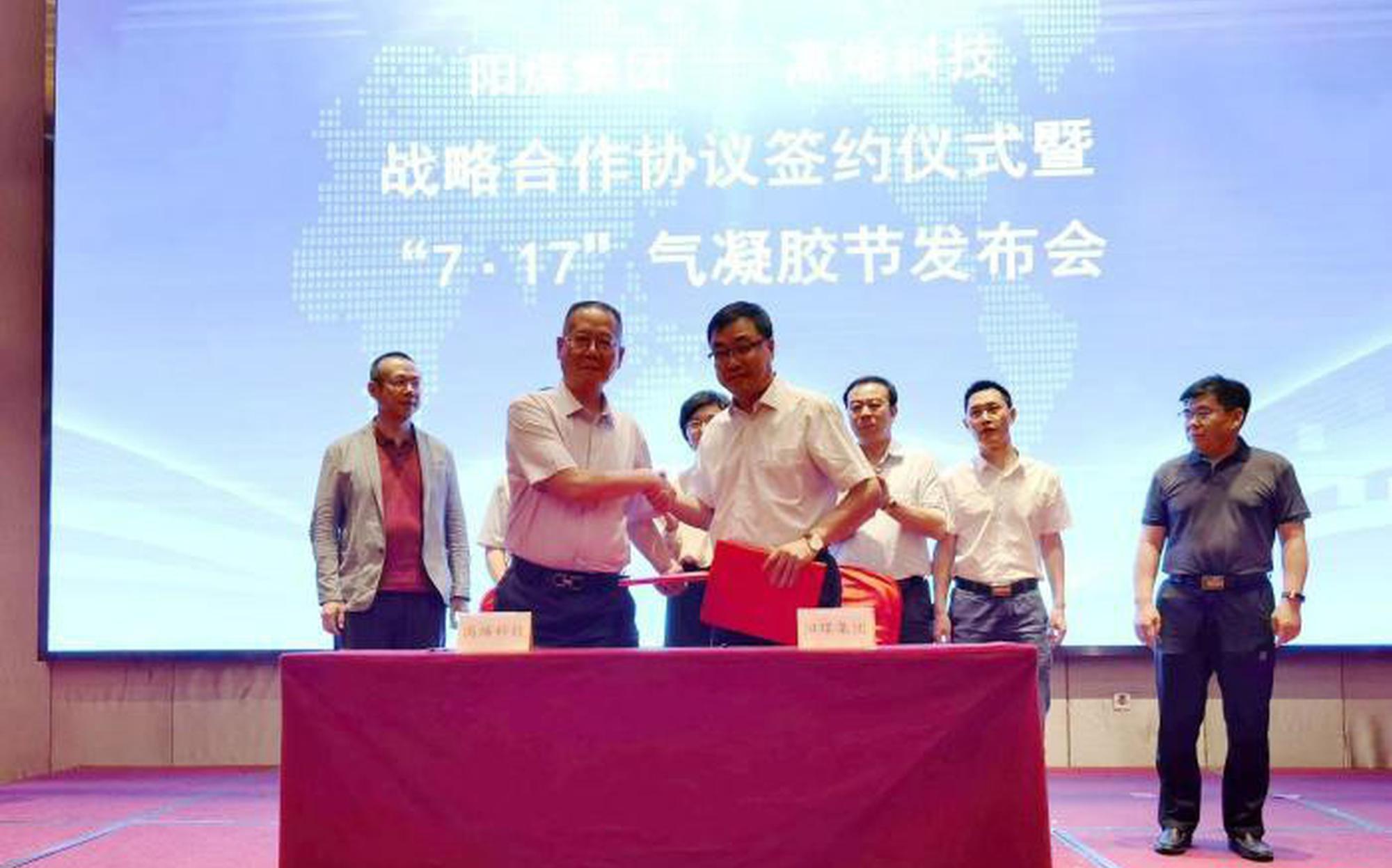 阳煤集团携高烯科技建设石墨烯项目