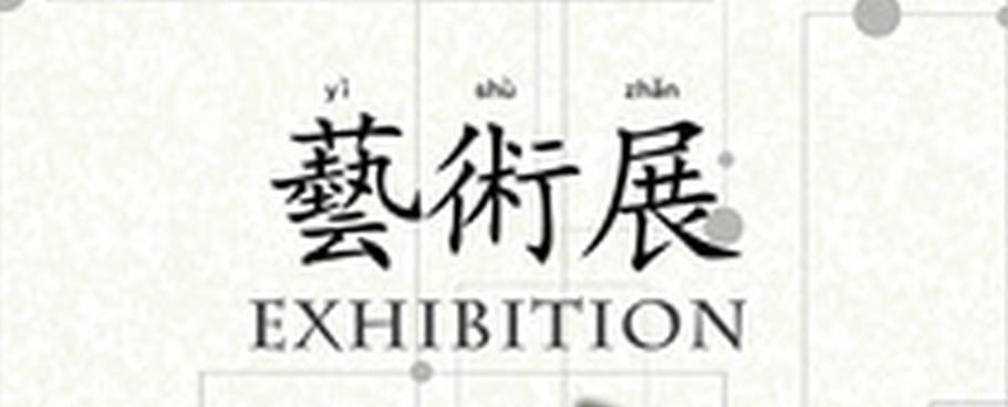 全国文博系统70年书画作品展亮相太原
