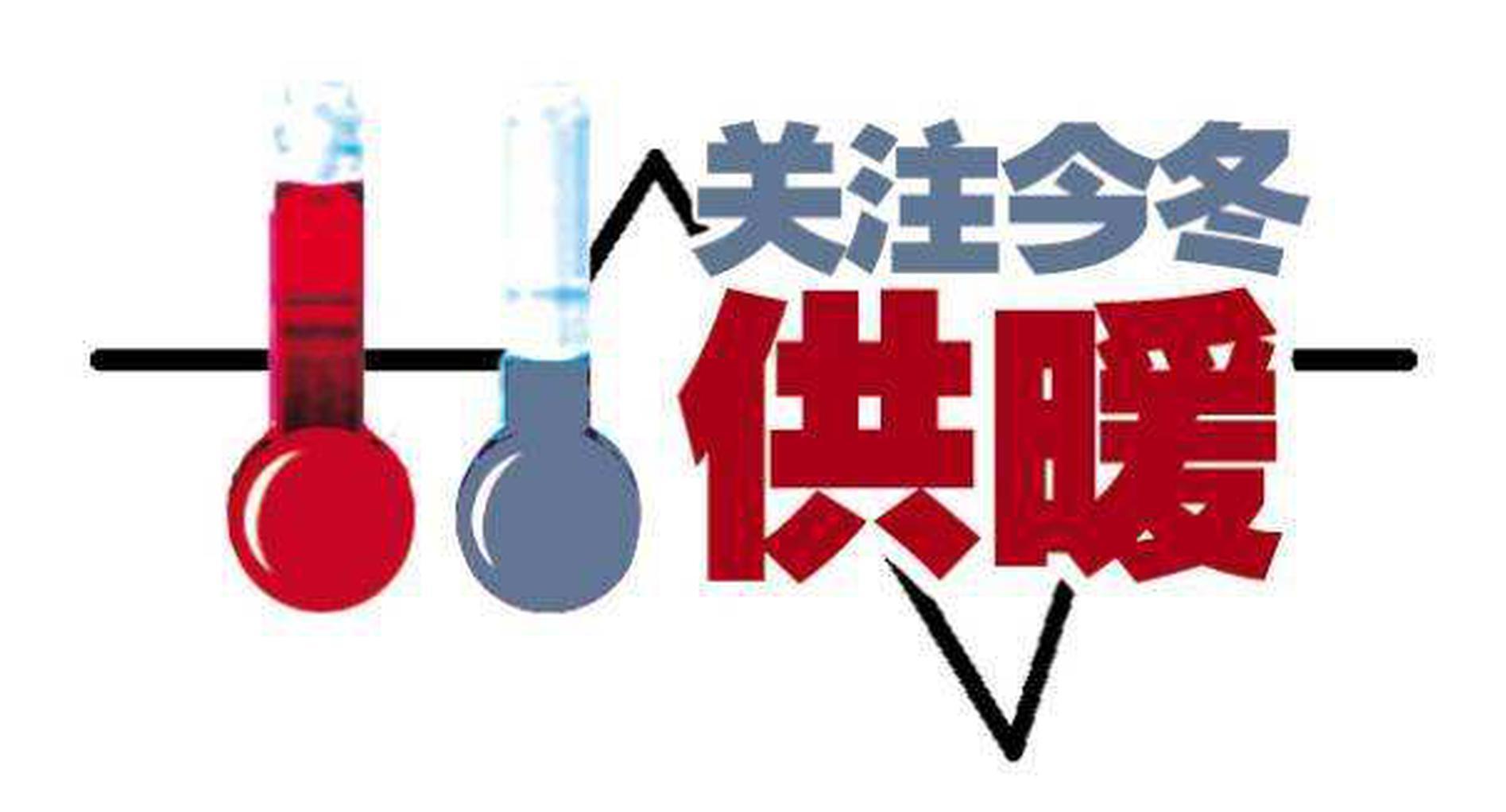 """太原今冬""""试供热""""开始 11月1日正式供暖"""