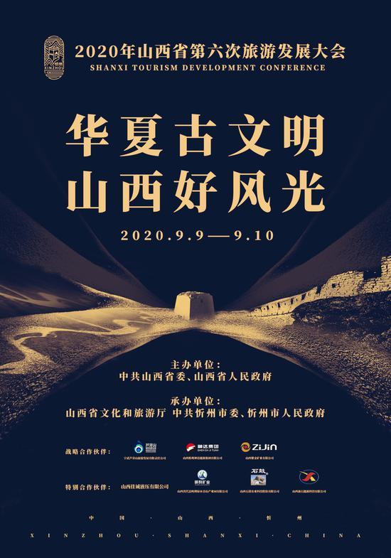 2020年山西省第六次旅游發展大會海報