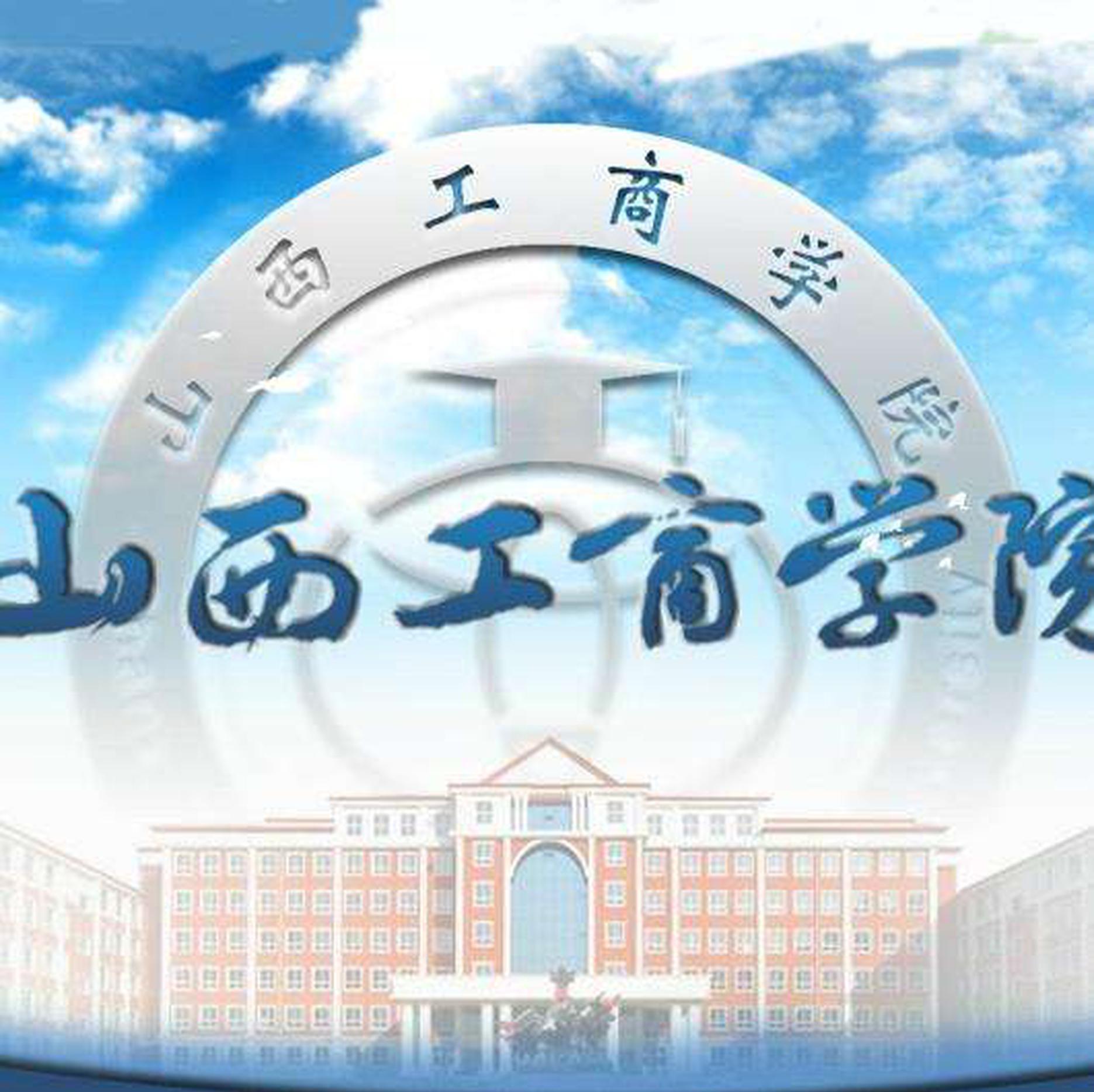 """山西工商学院""""一湖三馆""""启用 升级校园文化建设"""