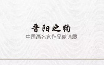 晋阳之约——中国画名家作品邀请展