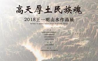 """""""高天厚土民族魂""""2018王一明山水作品展"""
