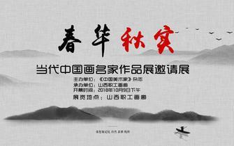 """""""春华秋实""""——当代中国画名家作品邀请展"""