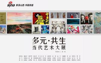 多元 共生艺术展