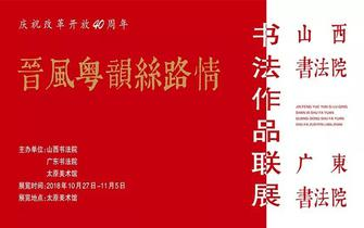 """庆祝改革开放40周年""""晋风粤韵丝路情""""山西书法院 广东书法院书法作品联展"""