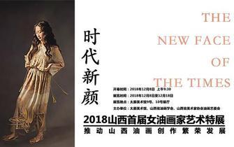 时代新颜——2018山西首届女油画家艺术特展