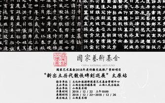 """国家艺术基金资助项目 ——""""新出土历代散佚碑刻巡展"""" 第三站在太原举行"""