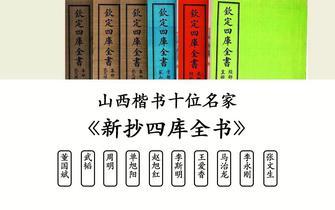山西楷书十位名家《新抄四库全书》活动圆满结束