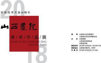 庆祝改革开放40周年 山西画院美术作品展