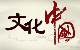 中华传统书画鉴定学习研究之一
