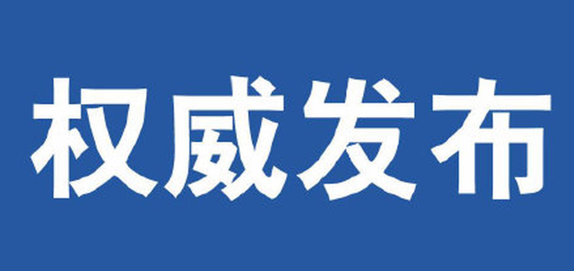 1月12日0—24时 山西本地新增新冠确诊1例