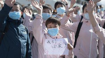 山西援鄂医疗队第二批返回人员抵达太原