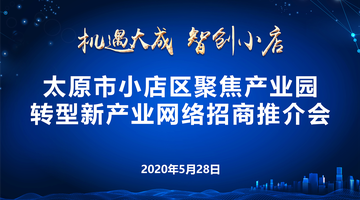 小店区聚焦产业园转型新产业网络招商推介会