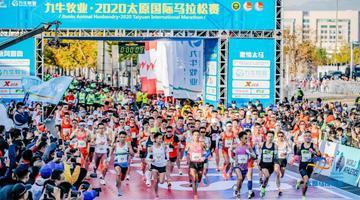 2020太原国际马拉松赛激情开跑