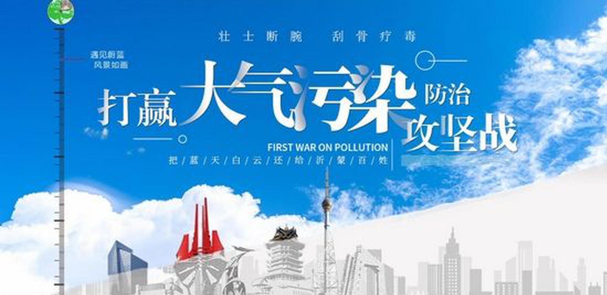 山西省召开污染防治攻坚战收官专项督察动员部署会