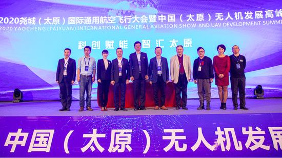 2020中国(太原)无人机发展高峰论坛