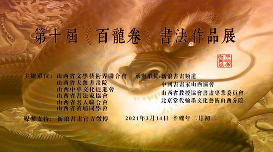 """""""春龙节""""暨 第十届百龙卷书法作品展在青龙古镇隆重举行。"""
