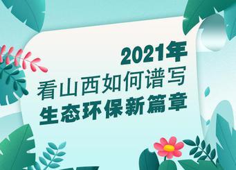 2021年看山西如何譜寫生態環保新篇章