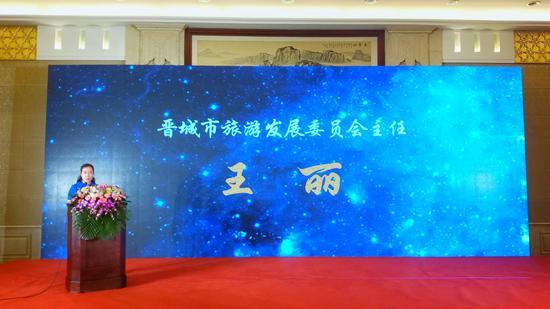 晋城市旅发委主任王丽进行主旨新闻发布