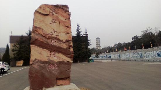 长平之战遗址