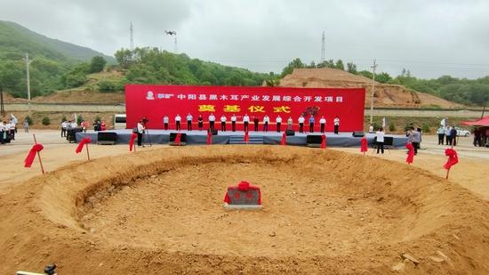 中阳县黑木耳产业发展综合开发项目奠基仪式 郝智祥 摄
